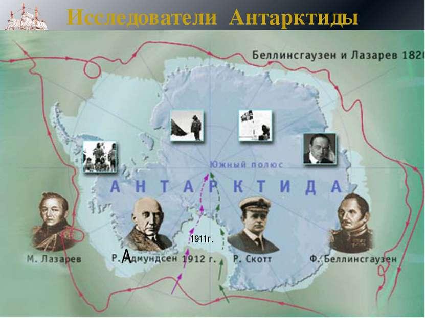 Исследователи Антарктиды А 1911г.