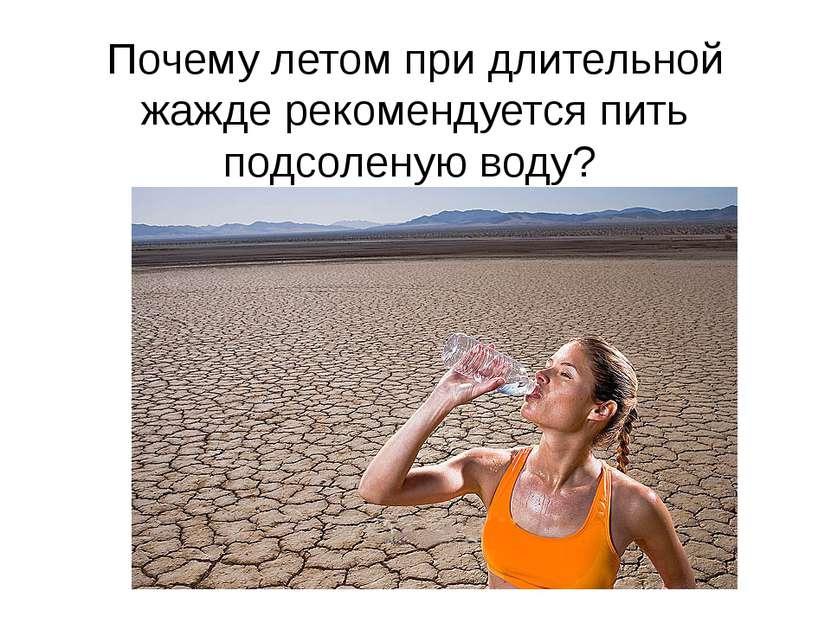 Почему летом при длительной жажде рекомендуется пить подсоленую воду?