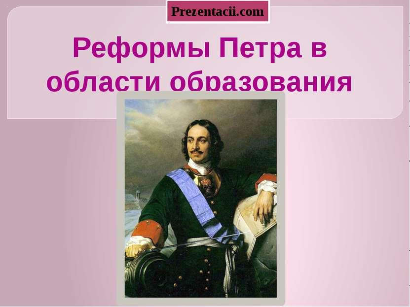 Реформы Петра в области образования Prezentacii.com