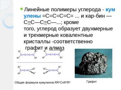 Линейныеполимерыуглерода-кумулены =С=С=С=С= ... и кар-бин —С=С—С=С—...; к...