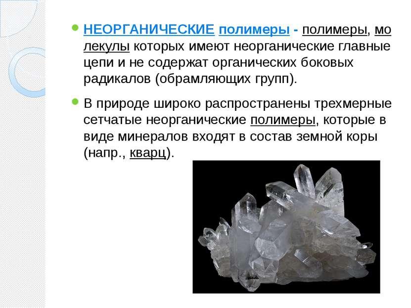 НЕОРГАНИЧЕСКИЕполимеры-полимеры,молекулыкоторых имеют неорганические гла...