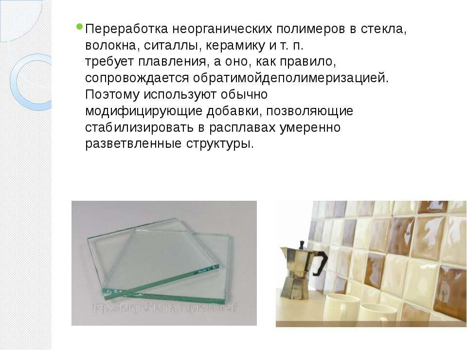 Переработка неорганическихполимеровв стекла, волокна,ситаллы,керамикуи т...