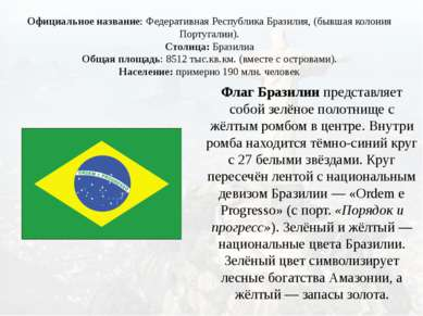 Официальное название: Федеративная Республика Бразилия, (бывшая колония Порту...