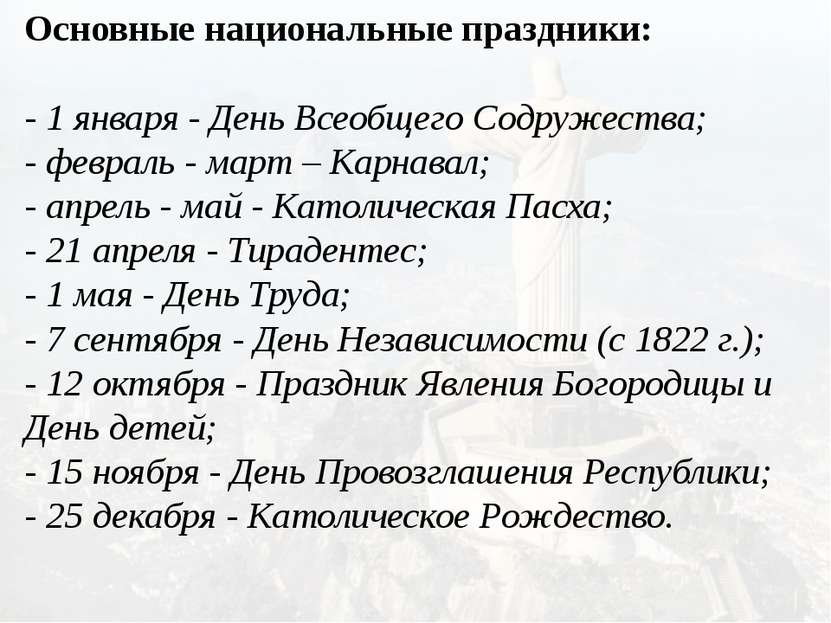 Основные национальные праздники: - 1 января - День Всеобщего Содружества; - ф...