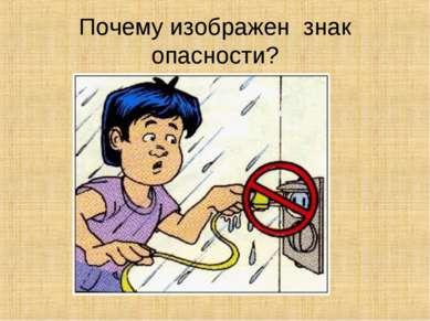 Почему изображен знак опасности?