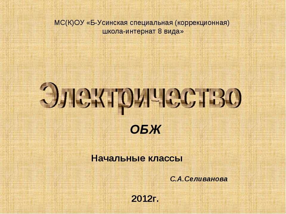 МС(К)ОУ «Б-Усинская специальная (коррекционная) школа-интернат 8 вида» ОБЖ На...