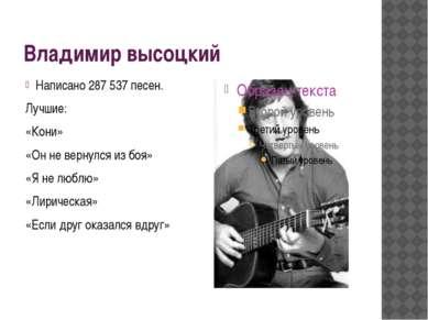 Владимир высоцкий Написано 287 537 песен. Лучшие: «Кони» «Он не вернулся из б...