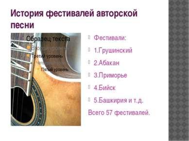 История фестивалей авторской песни Фестивали: 1.Грушинский 2.Абакан 3.Приморь...
