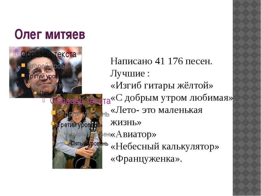 Олег митяев Написано 41 176 песен. Лучшие : «Изгиб гитары жёлтой» «С добрым у...