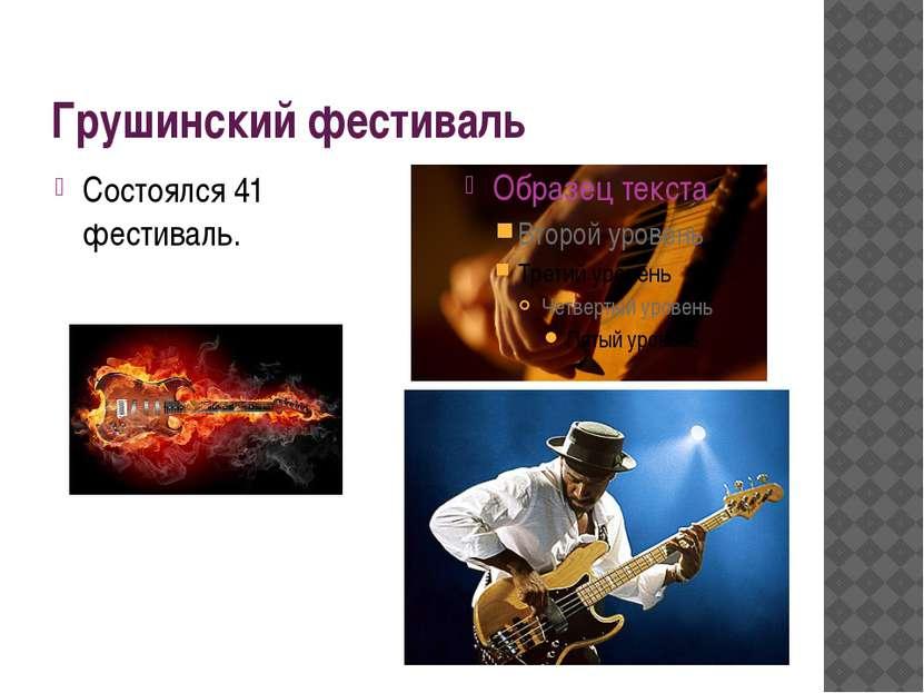 Грушинский фестиваль Состоялся 41 фестиваль.