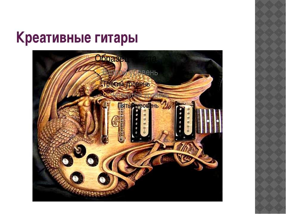 Креативные гитары