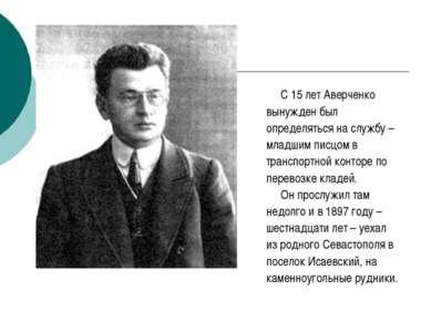 С 15 лет Аверченко вынужден был определяться на службу – младшим писцом в тра...