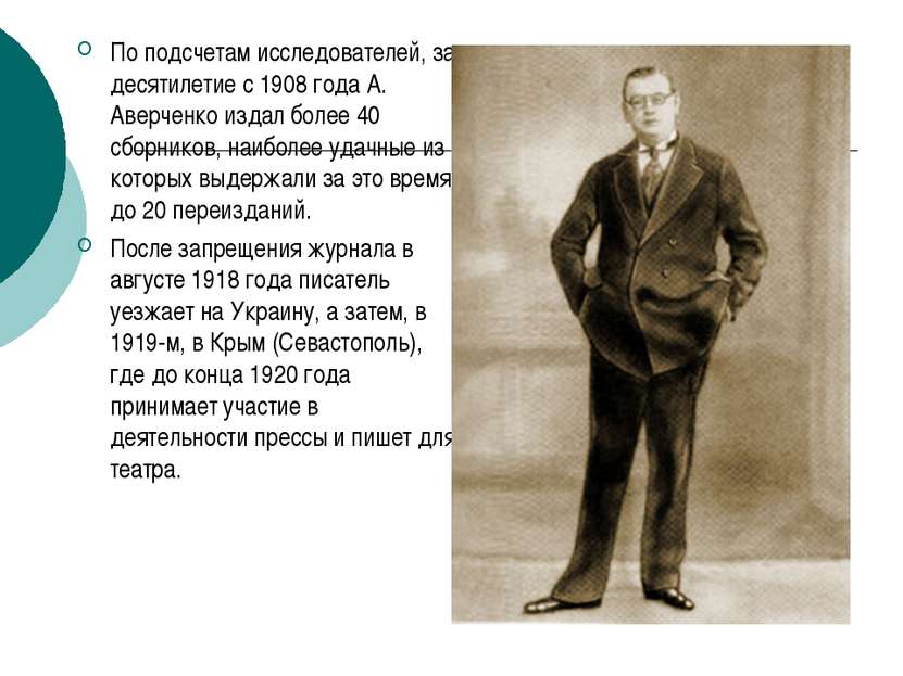 По подсчетам исследователей, за десятилетие с 1908 года А. Аверченко издал бо...