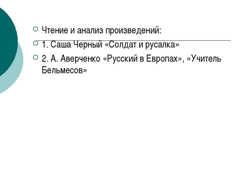Чтение и анализ произведений: 1. Саша Черный «Солдат и русалка» 2. А. Аверчен...