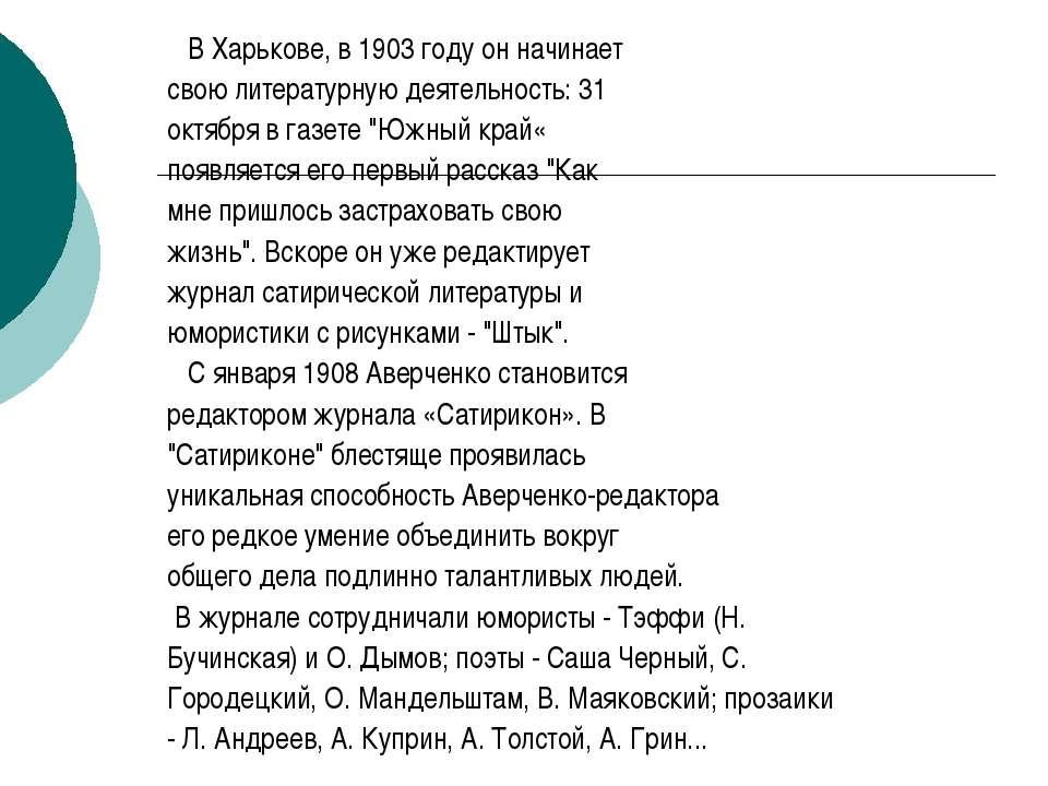 В Харькове, в 1903 году он начинает свою литературную деятельность: 31 октябр...