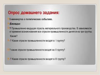 Опрос домашнего задания: 5-мининутка о политических событиях. Беседа: ? Промы...