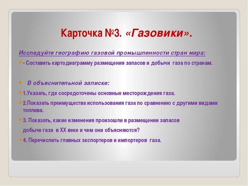 Карточка №3. «Газовики». Исследуйте географию газовой промышленности стран ми...