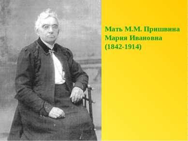 Мать М.М. Пришвина Мария Ивановна (1842-1914)