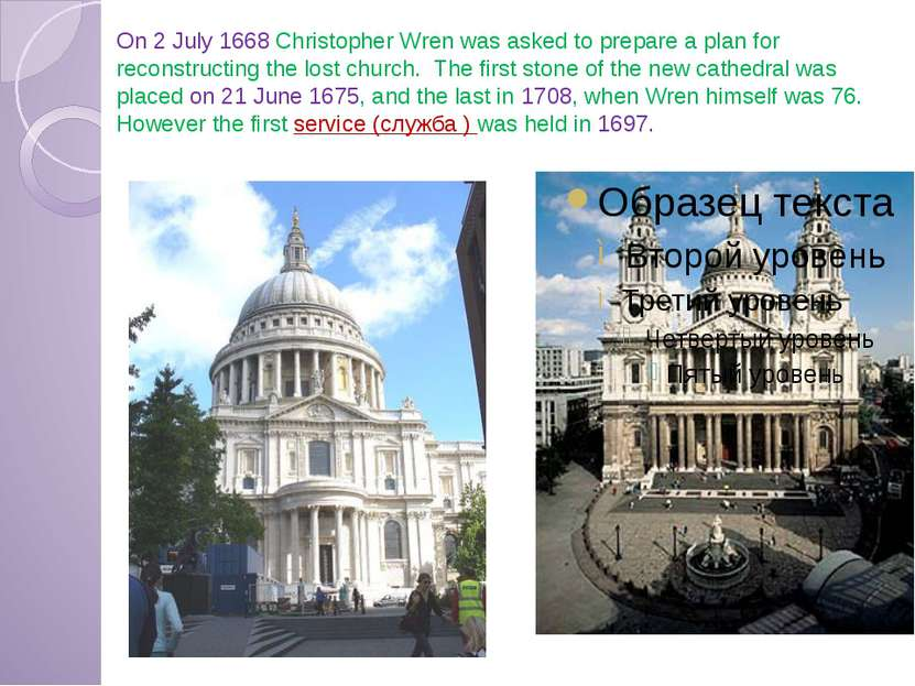 On 2 July 1668 Christopher Wren was asked to prepare a plan for reconstructin...