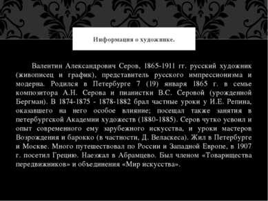 Валентин Александрович Серов, 1865-1911 гг. русский художник (живописец и гра...