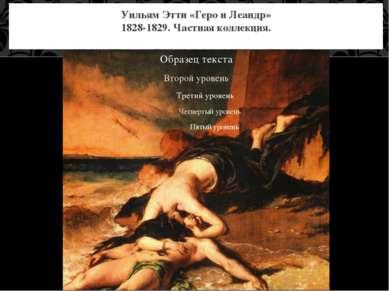 Уильям Этти «Геро и Леандр» 1828-1829. Частная коллекция.