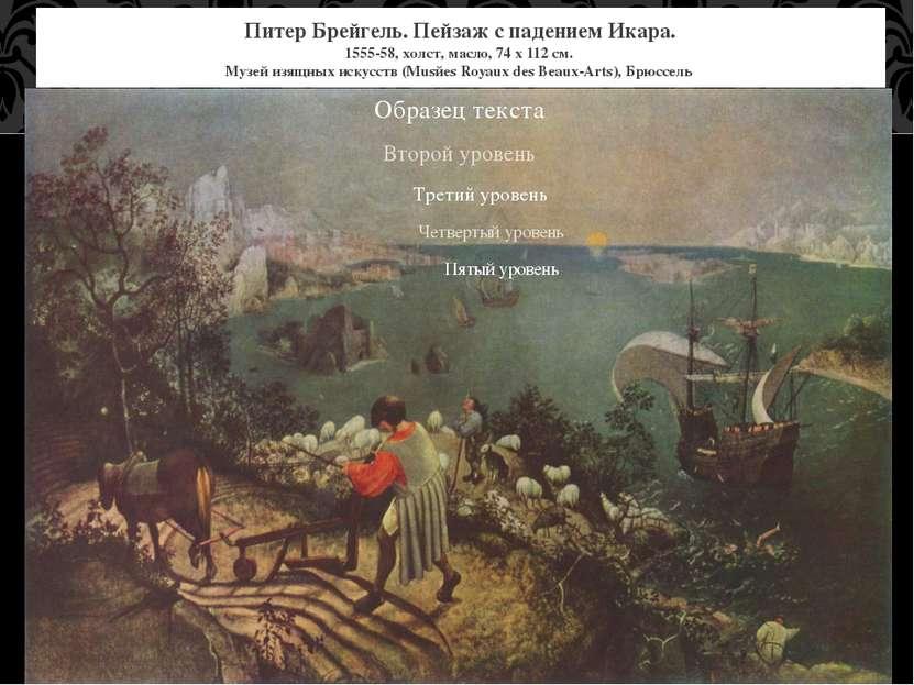 Питер Брейгель. Пейзаж с падением Икара. 1555-58, холст, масло, 74 x 112 см. ...
