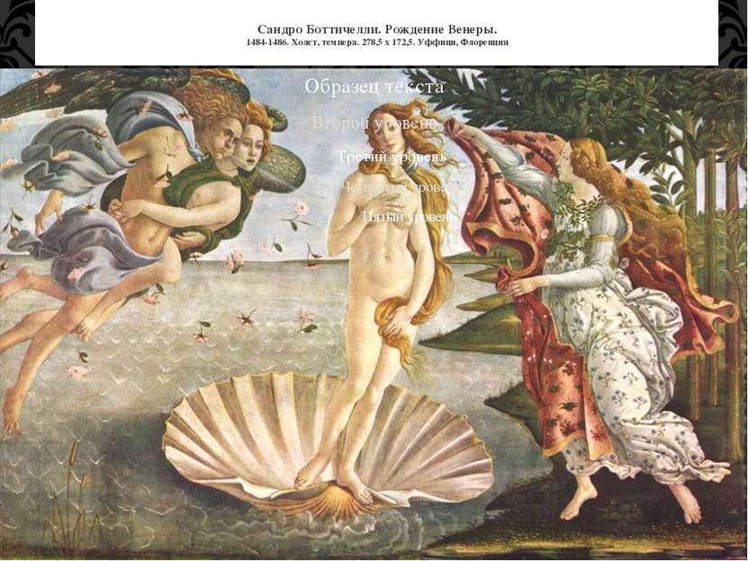 Сандро Боттичелли. Рождение Венеры. 1484-1486. Холст, темпера. 278,5 х 172,5....