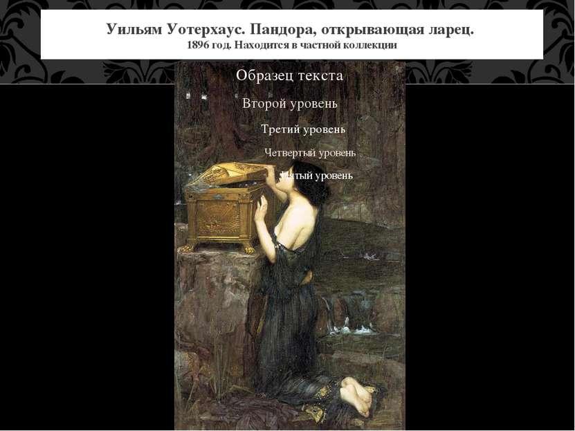 Уильям Уотерхаус. Пандора, открывающая ларец. 1896 год. Находится в частной к...