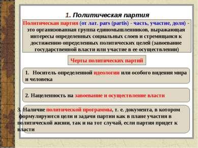 1. Политическая партия Политическая партия (от лат. pars (partis) - часть, уч...