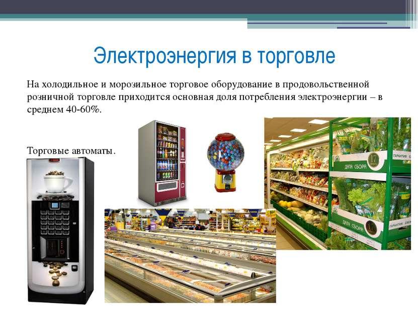 Электроэнергия в торговле На холодильное и морозильное торговое оборудование ...