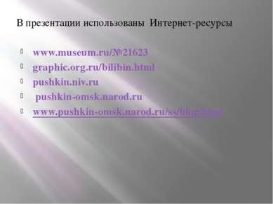 В презентации использованы Интернет-ресурсы www.museum.ru/№21623 graphic.org....