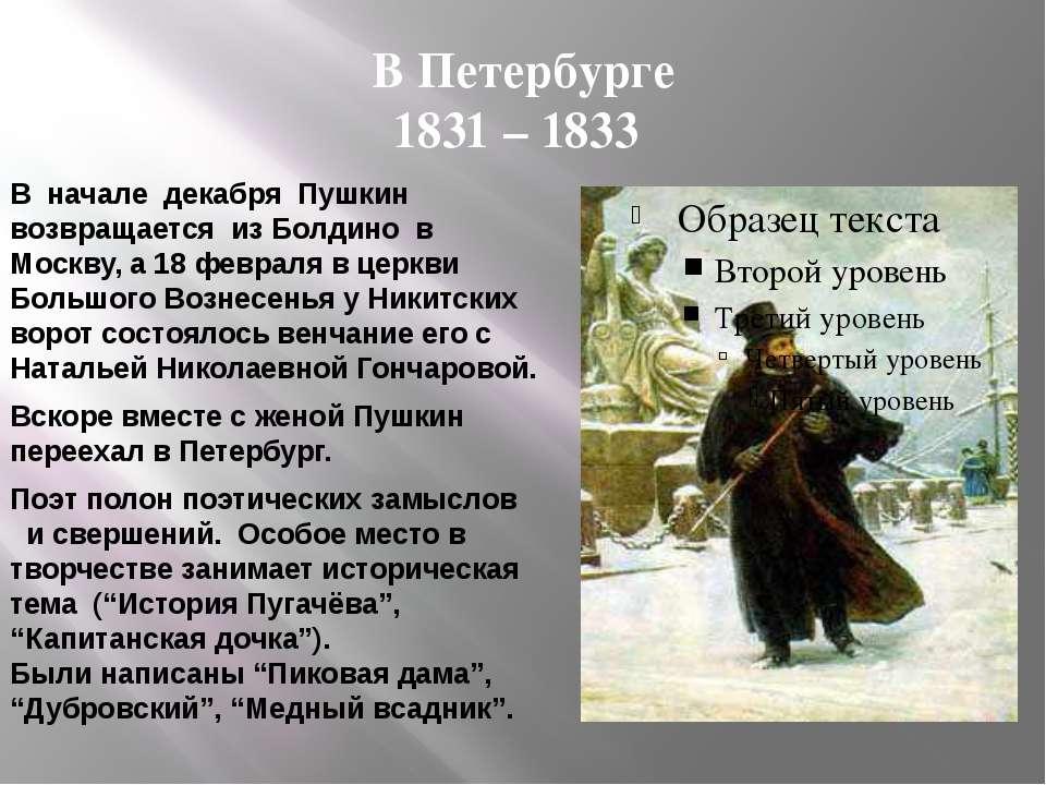 В Петербурге 1831 – 1833 В начале декабря Пушкин возвращается из Болдино в Мо...
