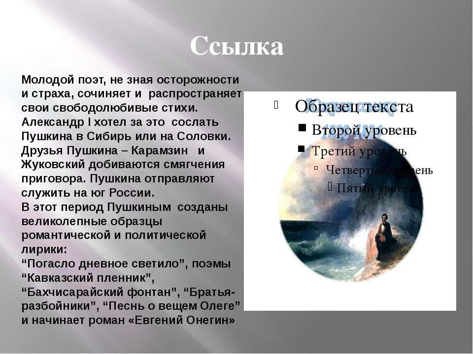 Ссылка Молодой поэт, не зная осторожности и страха, сочиняет и распространяет...
