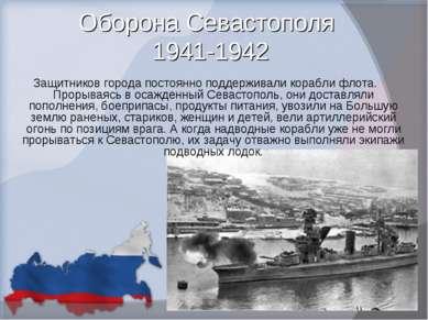 Оборона Севастополя 1941-1942 Защитников города постоянно поддерживали корабл...