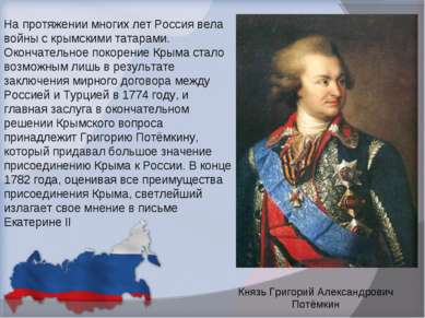 На протяжении многих лет Россия вела войны с крымскими татарами. Окончательно...