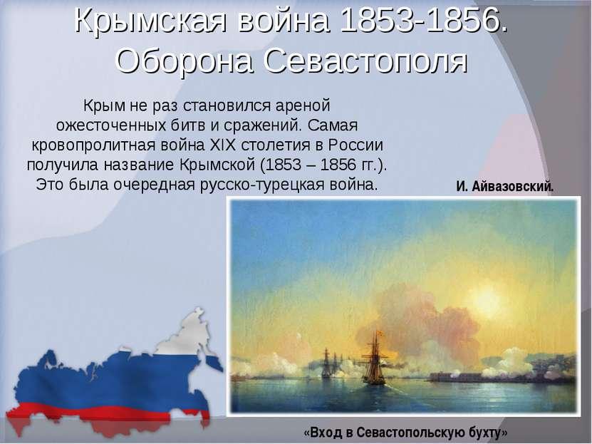 Крымская война 1853-1856. Оборона Севастополя Крым не раз становился ареной о...