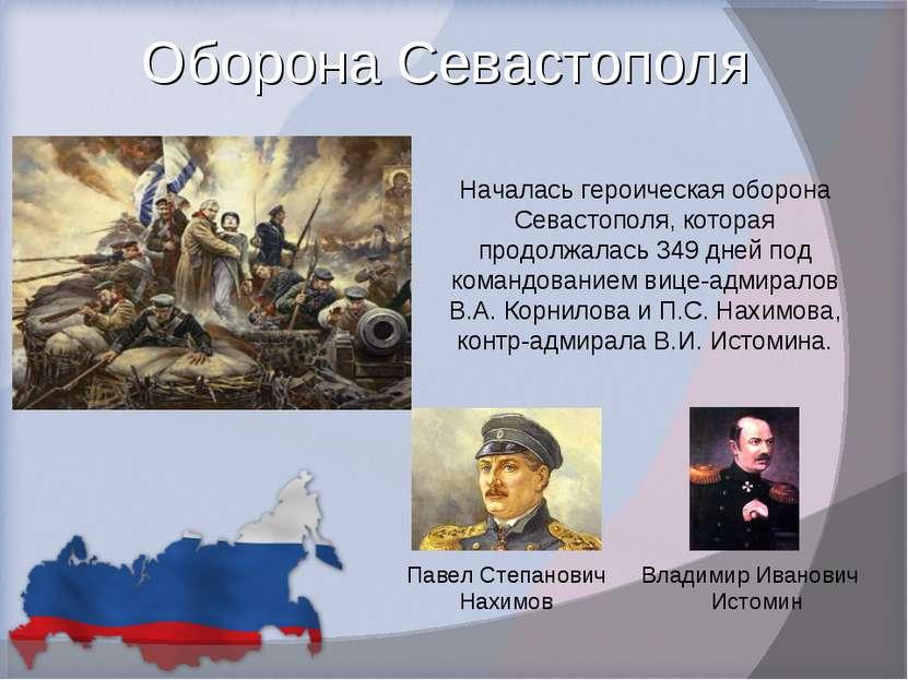 Оборона Севастополя Началась героическая оборона Севастополя, которая продолж...