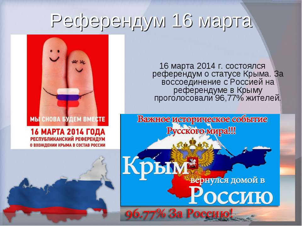 Референдум 16 марта 16 марта 2014 г. состоялся референдум о статусе Крыма. За...