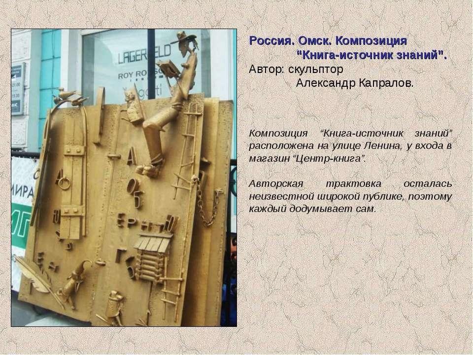 """Россия. Омск. Композиция """"Книга-источник знаний"""". Автор: скульптор Александр ..."""