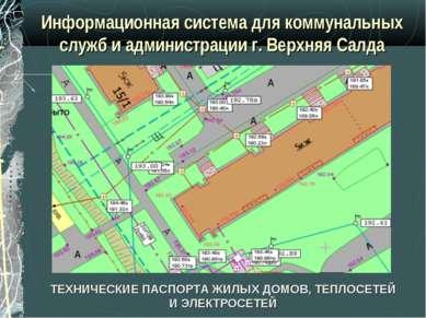Информационная система для коммунальных служб и администрации г. Верхняя Салд...