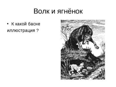 Волк и ягнёнок К какой басне иллюстрация ?