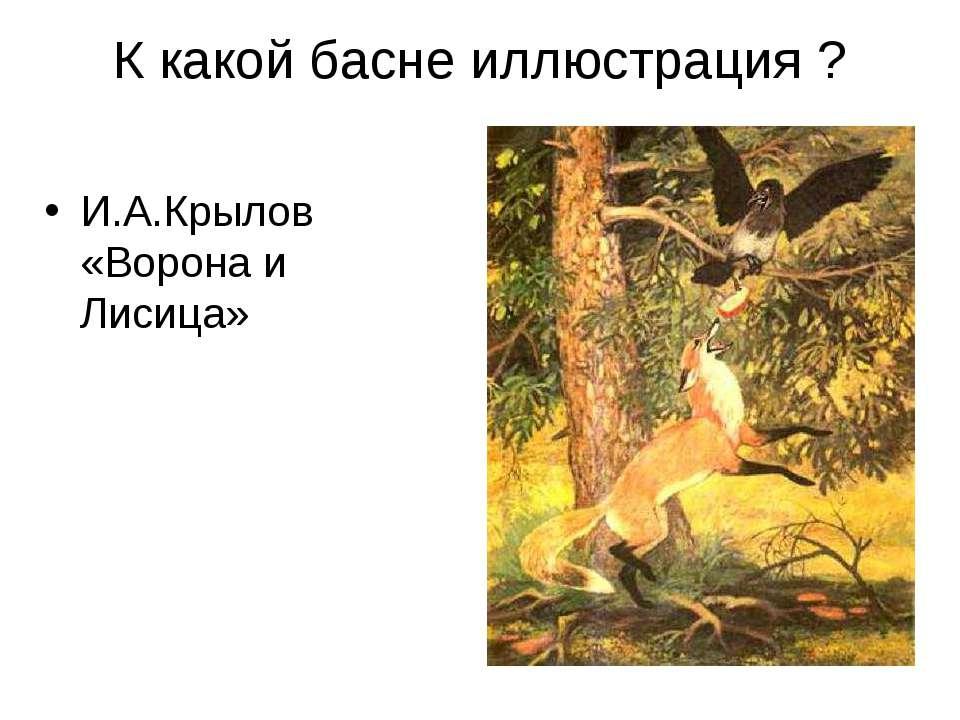 К какой басне иллюстрация ? И.А.Крылов «Ворона и Лисица»