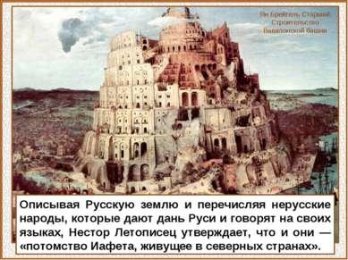 Описывая Русскую землю и перечисляя нерусские народы, которые дают дань Руси ...