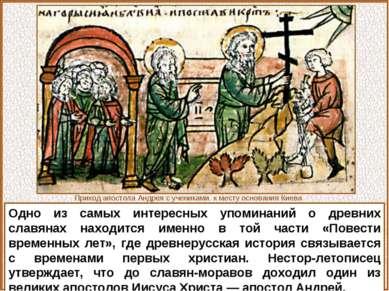 Одно из самых интересных упоминаний о древних славянах находится именно в той...