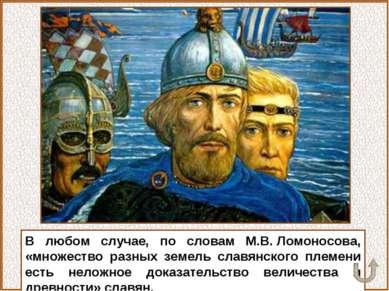 В любом случае, по словам М.В.Ломоносова, «множество разных земель славянско...