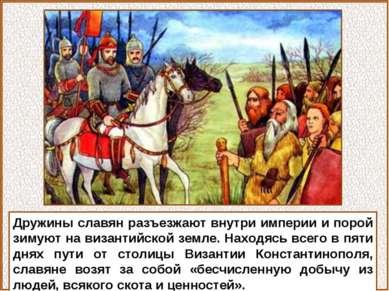 Дружины славян разъезжают внутри империи и порой зимуют на византийской земле...