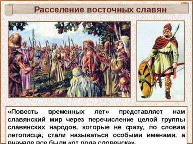 «Повесть временных лет» представляет нам славянский мир через перечисление це...