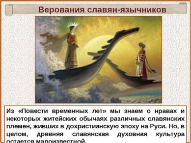 Из «Повести временных лет» мы знаем о нравах и некоторых житейских обычаях ра...