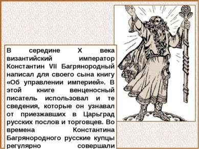 В середине X века византийский император Константин VII Багрянородный написал...