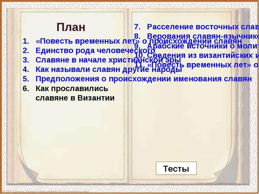Расселение восточных славян Верования славян-язычников Арабские источники о м...